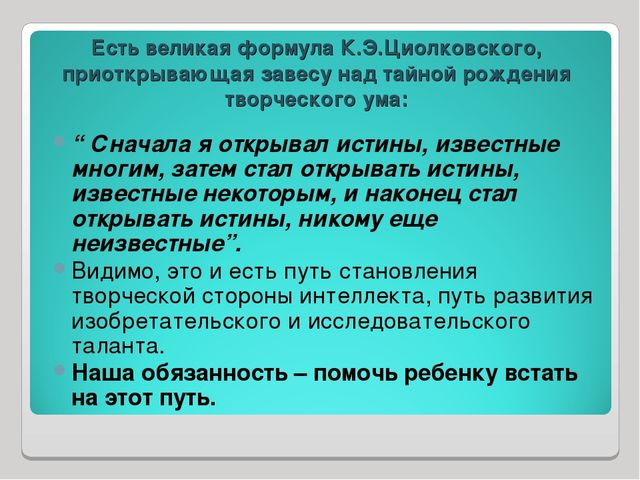 Есть великая формула К.Э.Циолковского, приоткрывающая завесу над тайной рожде...