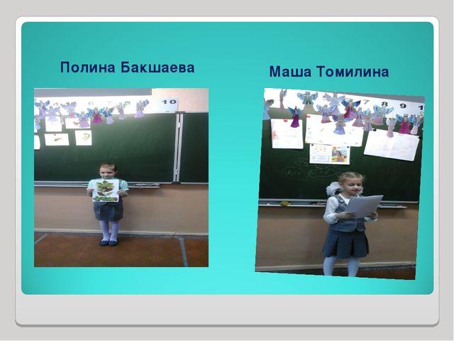 Полина Бакшаева Маша Томилина