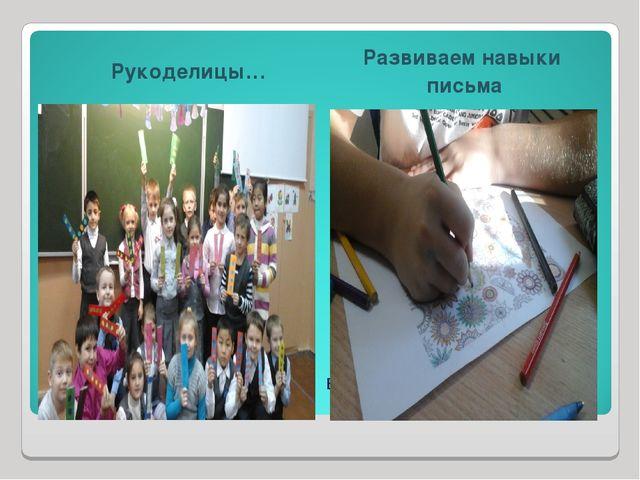 Рукоделицы… Развиваем навыки письма Диплом I степени Приз зрительских симпати...
