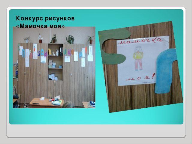 Конкурс рисунков «Мамочка моя»