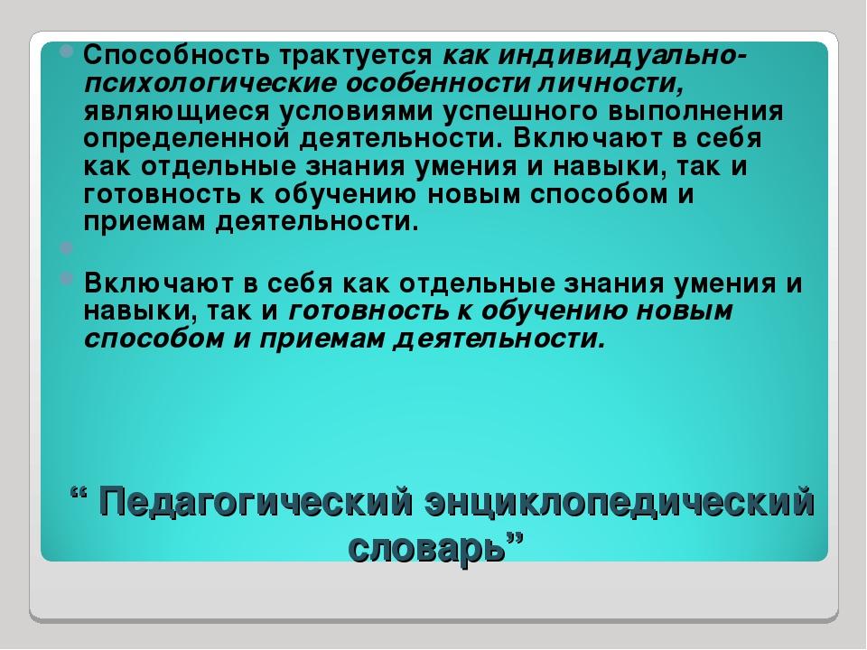 """"""" Педагогический энциклопедический словарь"""" Способность трактуется как индив..."""