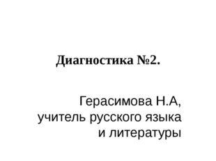 Диагностика №2. Герасимова Н.А, учитель русского языка и литературы