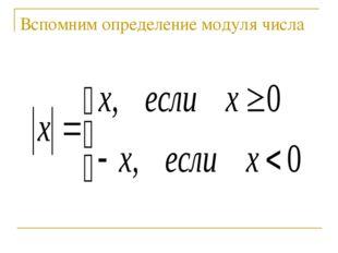 Вспомним определение модуля числа