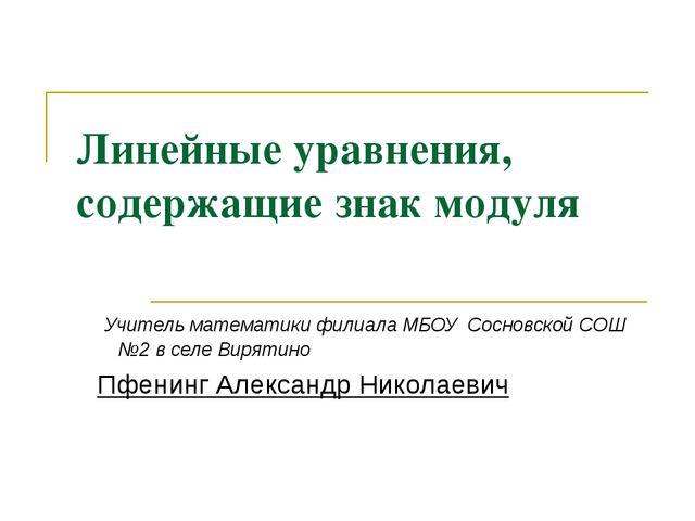 Линейные уравнения, содержащие знак модуля Учитель математики филиала МБОУ Со...