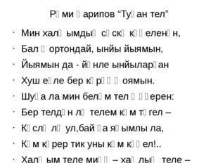 "Рәми Ғарипов ""Туған тел"" Мин халҡымдың сәскә күңеленән, Бал ҡортондай, ынйы й"