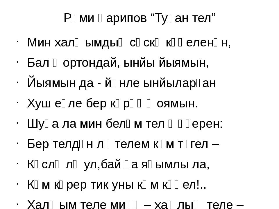 "Рәми Ғарипов ""Туған тел"" Мин халҡымдың сәскә күңеленән, Бал ҡортондай, ынйы й..."