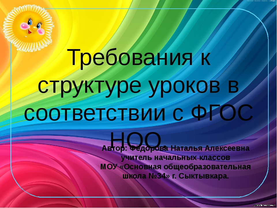 Требования к структуре уроков в соответствии с ФГОС НОО. Автор: Фёдорова Ната...