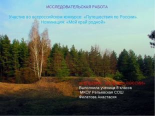 ИССЛЕДОВАТЕЛЬСКАЯ РАБОТА Участие во всероссийском конкурсе: «Путешествия по Р