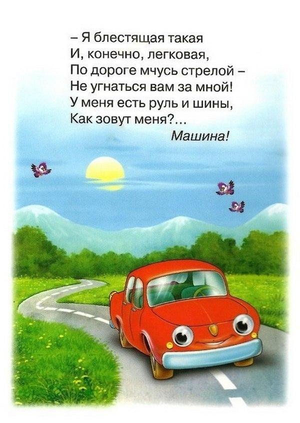 Машинка стих для малышей