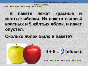 В пакете лежат красные и жёлтые яблоки. Из пакета взяли 4 красных и 5 жёлтых