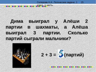 Дима выиграл у Алёши 2 партии в шахматы, а Алёша выиграл 3 партии. Сколько