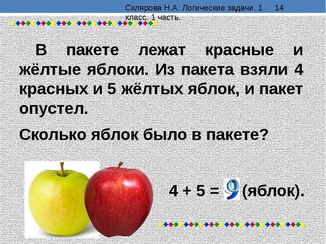 В пакете лежат красные и жёлтые яблоки. Из пакета взяли 4 красных и 5 жёлтых...
