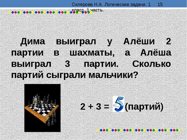 Дима выиграл у Алёши 2 партии в шахматы, а Алёша выиграл 3 партии. Сколько...