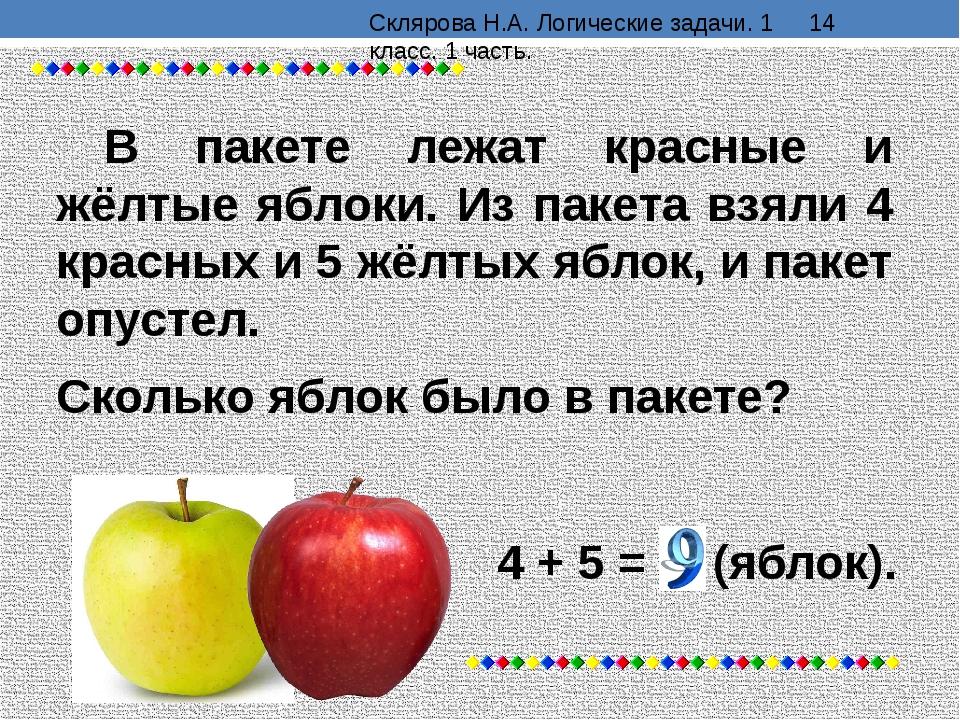 фото задачи на логику вами используем готовые