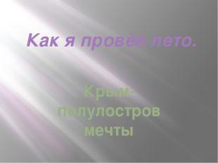 Как я провёл лето. Крым-полулостров мечты