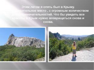 Этим летом я опять был в Крыму. Это удивительное место , с огромным количеств