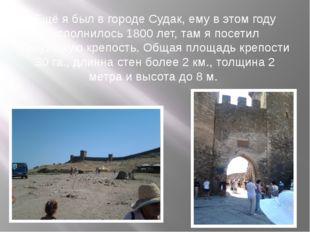 Ещё я был в городе Судак, ему в этом году исполнилось 1800 лет, там я посетил