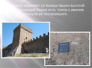 Крепость охраняют 14 боевых башен высотой 15 м. На каждой башне есть плита с