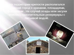На территории крепости располагался древний город с храмами, площадями, фонта