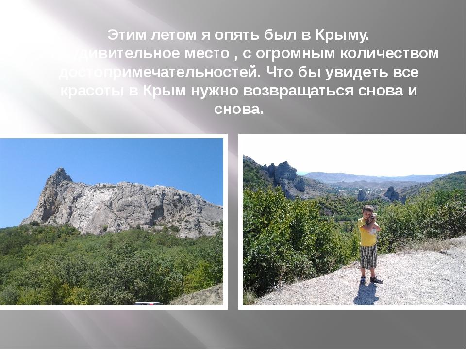 Этим летом я опять был в Крыму. Это удивительное место , с огромным количеств...