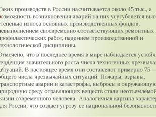 Таких производств в России насчитывается около 45 тыс., а возможность возникн