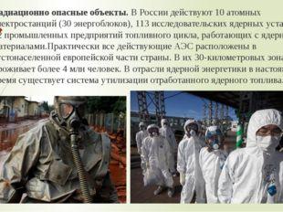 Радиационно опасные объекты.В России действуют 10 атомных электростанций (30