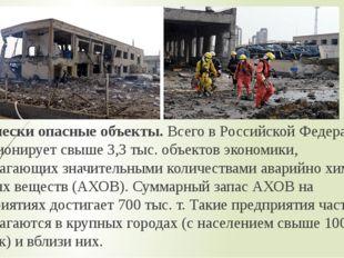 Химически опасные объекты.Всего в Российской Федерации функционирует свыше 3