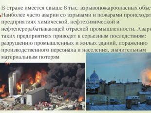 В стране имеется свыше 8 тыс.взрывопожароопасных объектов. Наиболее часто ав
