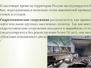 В настоящее время на территории России эксплуатируется более 30 тыс. водохран