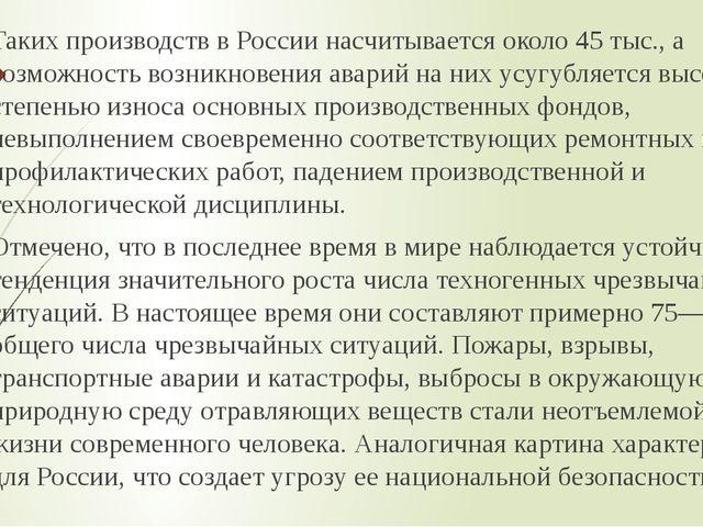 Таких производств в России насчитывается около 45 тыс., а возможность возникн...