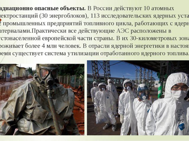 Радиационно опасные объекты.В России действуют 10 атомных электростанций (30...
