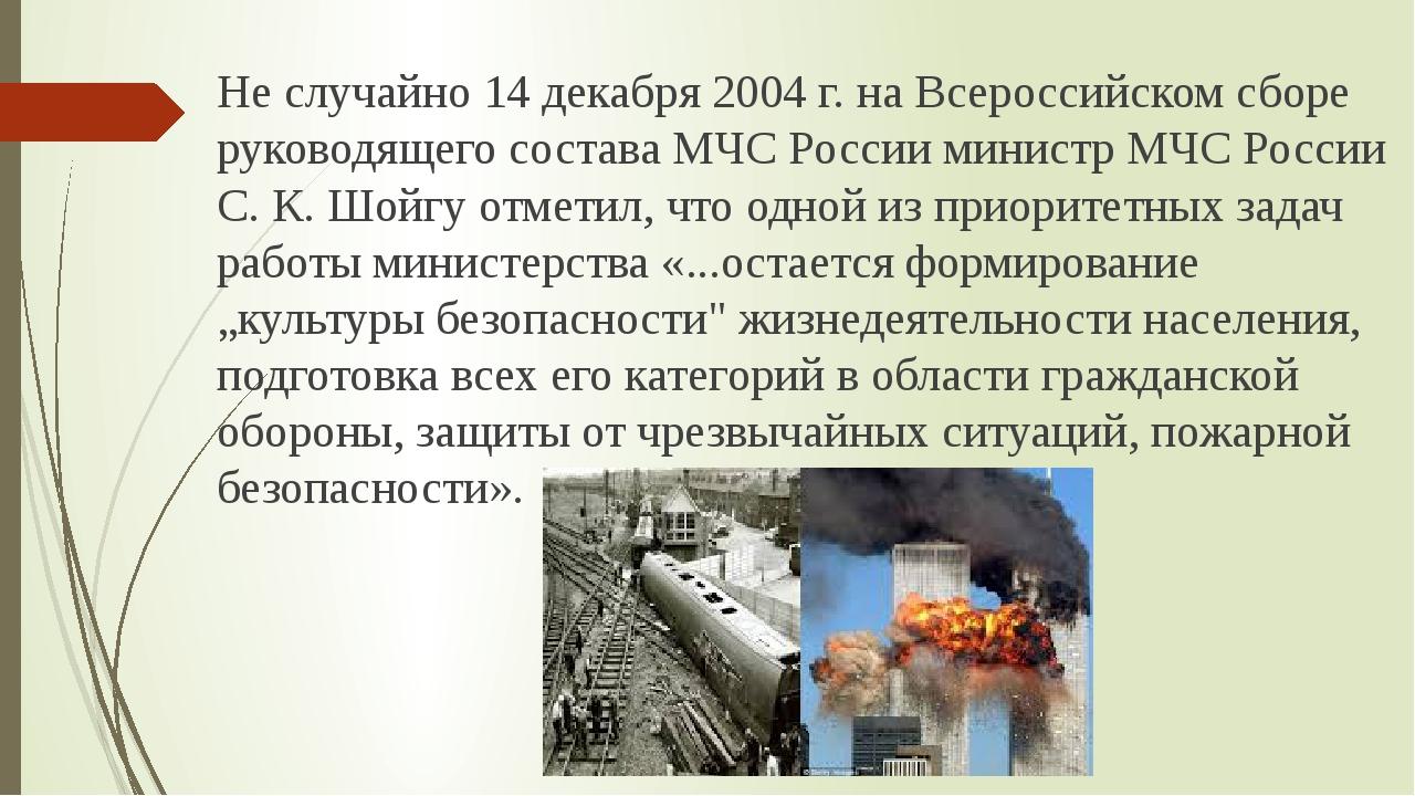 Не случайно 14 декабря 2004 г. на Всероссийском сборе руководящего состава МЧ...