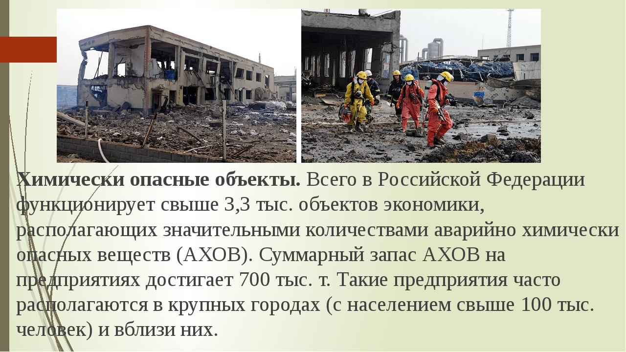 Химически опасные объекты.Всего в Российской Федерации функционирует свыше 3...