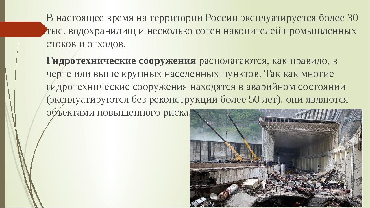 В настоящее время на территории России эксплуатируется более 30 тыс. водохран...