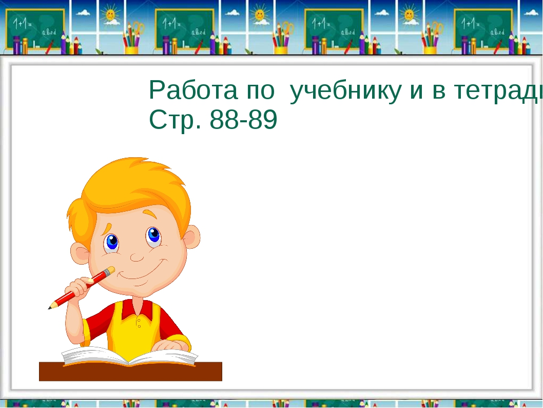 Работа по учебнику и в тетради Стр. 88-89