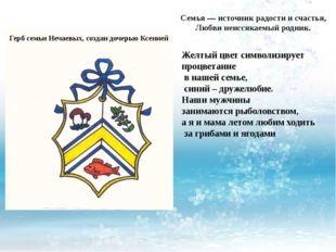 Герб семьи Нечаевых, создан дочерью Ксенией Семья — источник радости и счасть