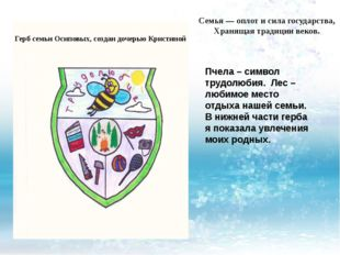 Герб семьи Осиповых, создан дочерью Кристиной Семья — оплот и сила государств