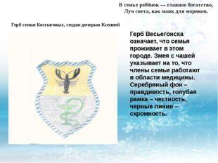 Герб семьи Костыговых, создан дочерью Ксенией В семье ребёнок — главное богат