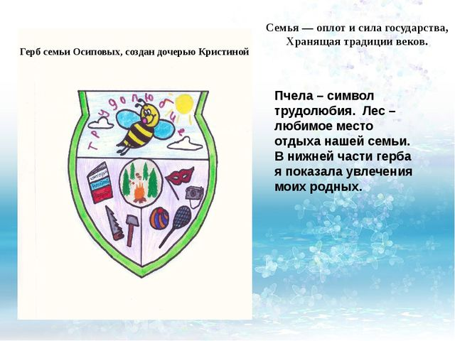 Герб семьи Осиповых, создан дочерью Кристиной Семья — оплот и сила государств...
