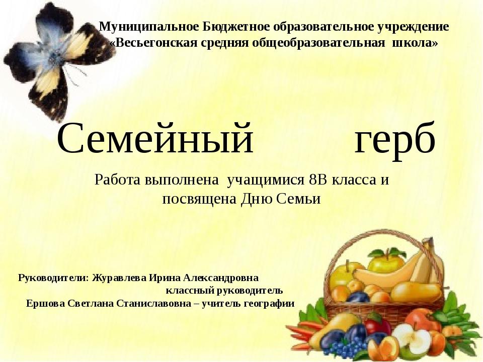 Муниципальное Бюджетное образовательное учреждение «Весьегонская средняя обще...