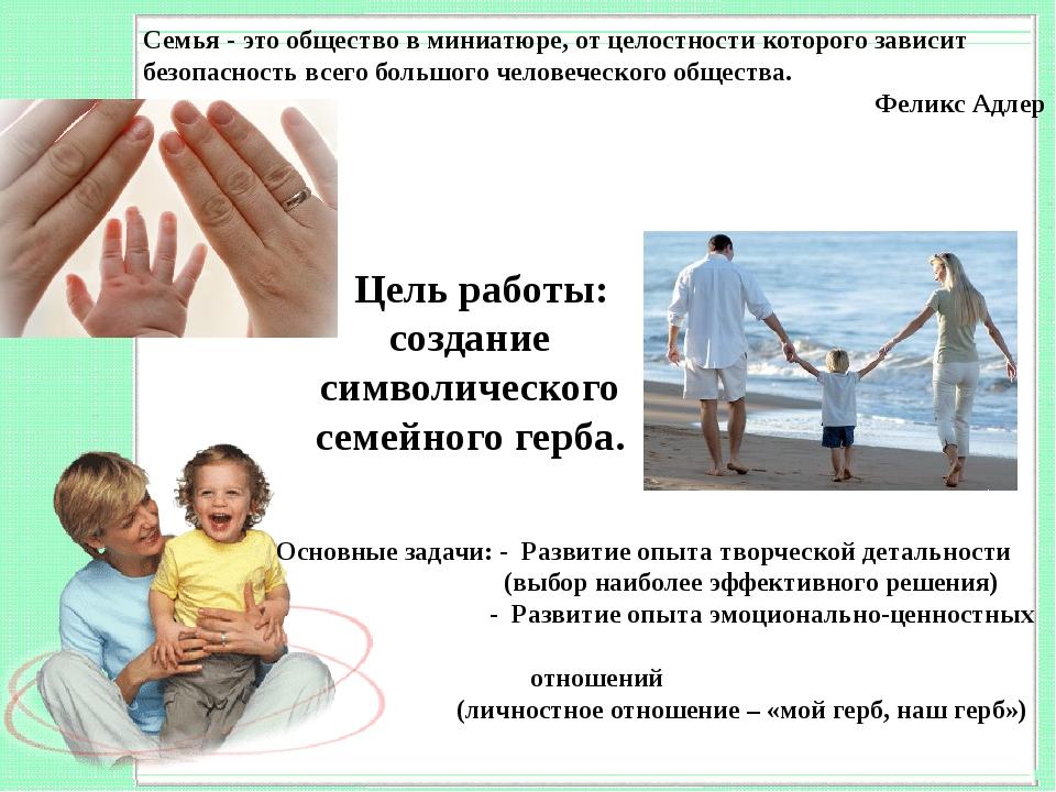 Цель работы: создание символического семейного герба. Семья - это общество в...