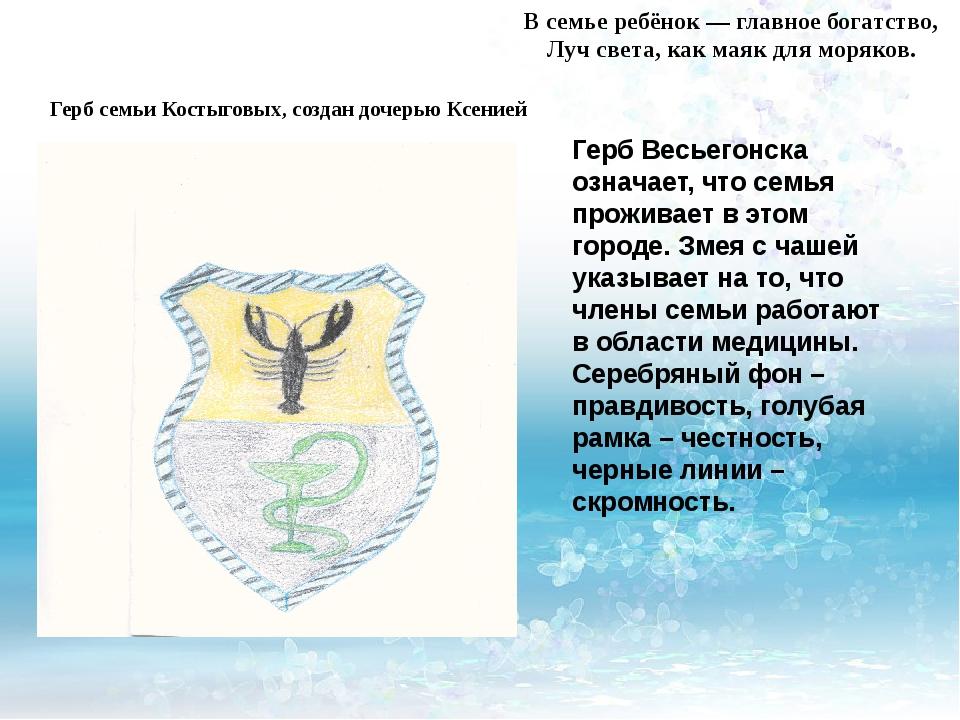 Герб семьи Костыговых, создан дочерью Ксенией В семье ребёнок — главное богат...