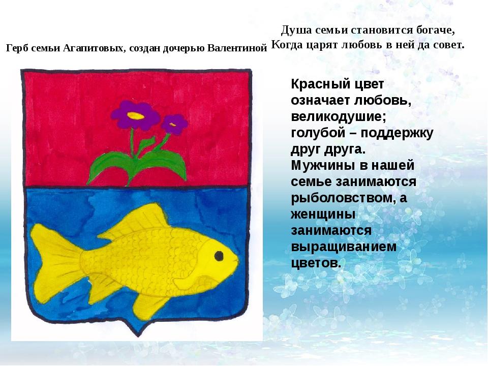Герб семьи Агапитовых, создан дочерью Валентиной Душа семьи становится богаче...