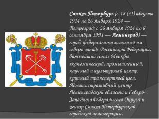 Санкт-Петербург (с 18 (31) августа 1914 по 26 января 1924 — Петроград; с 26 я