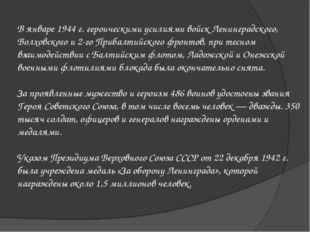 В январе 1944 г. героическими усилиями войск Ленинградского, Волховского и 2-