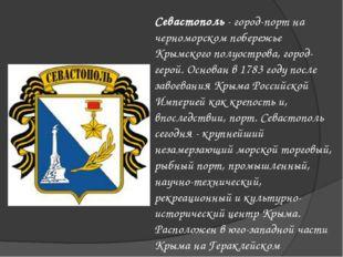 Севастополь - город-порт на черноморском побережье Крымского полуострова, гор