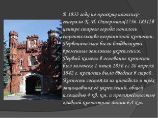 В 1833 году по проекту инженер-генерала К. И. Оппермана(1756-1831) в центре с