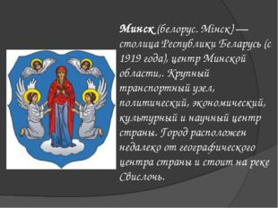 Минск (белорус. Мінск) — столица Республики Беларусь (с 1919 года), центр Мин