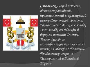 Смоленск - город в России, административный, промышленный и культурный центр