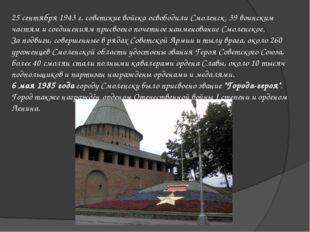 25 сентября 1943 г. советские войска освободили Смоленск. 39 воинским частям